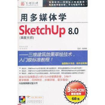 用多媒体学SketchUp8.0   3DVD+服务指南
