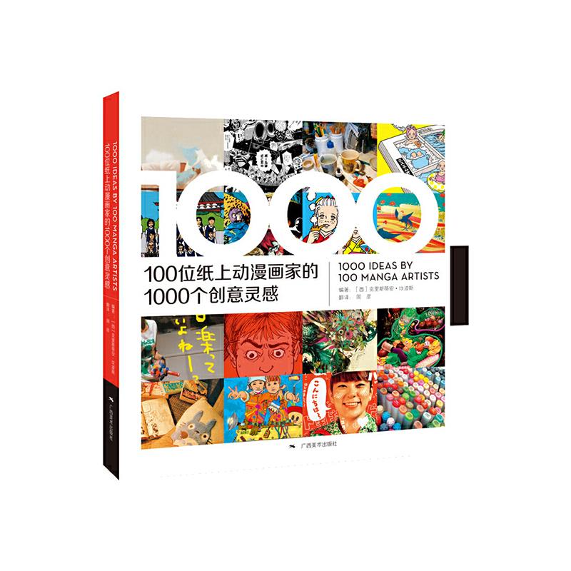 100位纸上动漫画家的1000个创意灵感