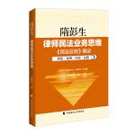 隋彭生:律师民法业务思维.三,《民法总则》隋谈