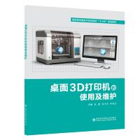 桌面3D打印机的使用及维护(高职)
