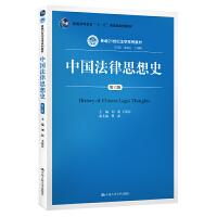 """中国法律思想史(第六版)(新编21世纪法学系列教材;普通高等教育""""十一五""""国家级规划教材)"""