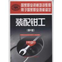 装配钳工(第2版)中级 中国劳动社会保障出版社