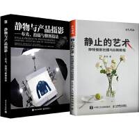静止的艺术静物摄影拍摄与后期教程+静物与产品摄影布光拍摄与修图技法(全彩)静物摄影用光技巧 商业静物摄影教程书籍