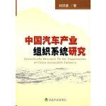中国汽车产业组织系统研究刘洪德经济科学出版社9787505862609