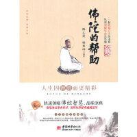 佛陀的帮助释正觉,释慧峰著中国城市出版社9787507423181
