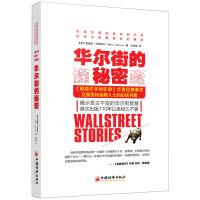 华尔街的秘密