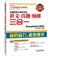 全国职称计算机考试讲义真题预测三合一――PowerPoint2003中文演示文稿