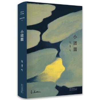 张爱玲全集05:小团圆(精装典藏版) 张爱玲长篇自传小说,张迷必读。