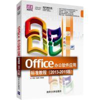 Office办公软件应用标准教程(2013-2015版) 宋强 等 编著