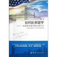 如何赴美留学:一位留学生家长的心得手记 风华