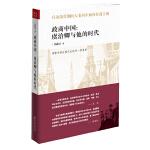 政商中国(在动荡莫测的大变局中如何在商言商?吴思、杨奎松推荐)--读懂中国近现代史的另一种角度