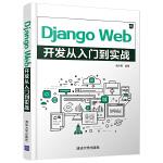 Django Web开发从入门到实战