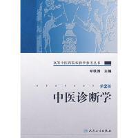 中医诊断学/高等中医药院校教学参考丛书(第2版) 邓铁涛