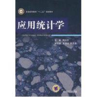 应用统计学(普通高等教育十二五规划教材) 周志丹