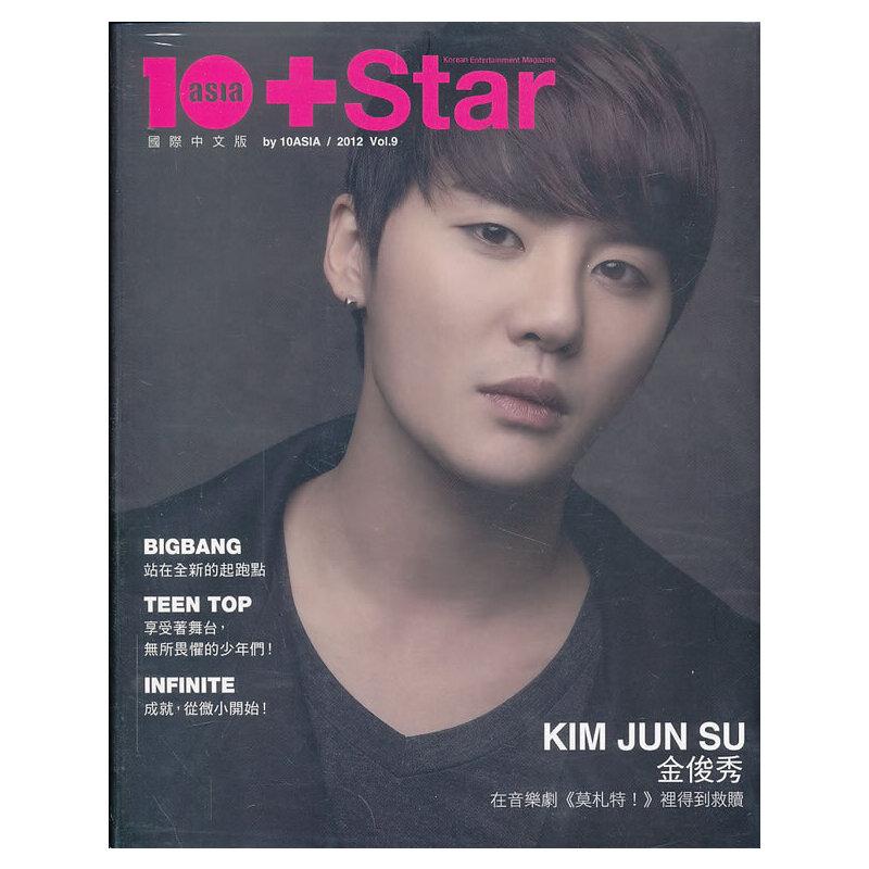 10+STAR 國際中文版港版 台版 繁体书
