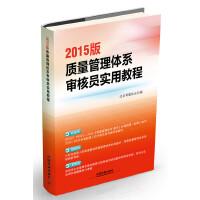 2015版�|量管理�w系��核�T��用教程