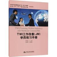 TWI工作改善(JM)学员练习手册 谢小彬 编