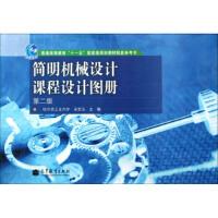 简明机械设计课程设计图册(第2版) 宋宝玉 9787040355017 高等教育出版社教材系列