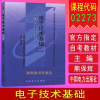 备战2021 自考教材 02273 2273 电子技术基础 熊保辉 2000版 中国电力出版社