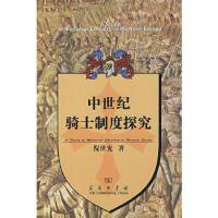 【二手旧书9成新】中世纪骑士制度探究 倪世光 商务印书馆 9787100054478