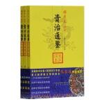 资治通鉴皇家读本(全三册)