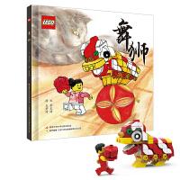乐高绘本 舞狮 乐高积木演绎传统中华舞狮(赠乐高限量玩具)