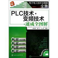 PLC技术.变频技术速成全图解 韩雪涛,韩广兴,吴瑛