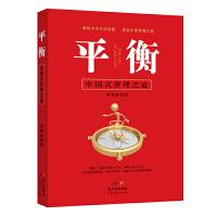 平衡:中国式管理之道 管理方面的书籍成功励志销售技巧营销团队领导力执行力团队管理培训人力资源带团队书籍提升领导力