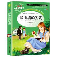正版包邮 绿山墙的安妮 小学生必读课外书青少年版无障碍阅读青少年必读书三四五六年级课外书3-4-5-6年级儿童文学世界