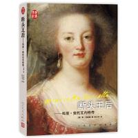 【旧书二手书9成新】断头王后:玛丽 安托瓦内特传 (奥)斯茨威格 9787020123421 人民文学出版社