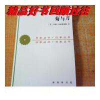 【二手旧书9成新】菊与刀:日本文化的类型