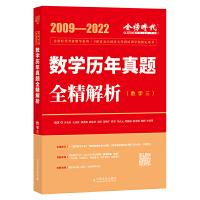 2022数学历年真题全精解析・数学三(2009-2021)搭李永乐复习全书、660题武忠祥高数讲义