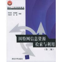 因特网信息资源检索与利用(第二版)