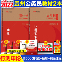 中公2020贵州省公务员考试用书 申论+行测 教材2本 贵州公务员省考教材 贵州省考公务员考试教材