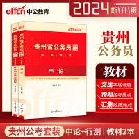 中公2021贵州省公务员考试用书 申论+行测 教材2本 贵州公务员省考教材 贵州省考公务员考试教材