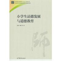 小学生品德发展与道德教育 9787040424966