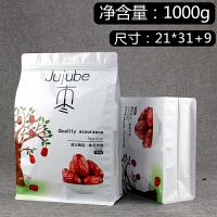 新疆红枣袋子阿克苏灰枣包装袋 若羌红枣袋自封拉链袋通500g