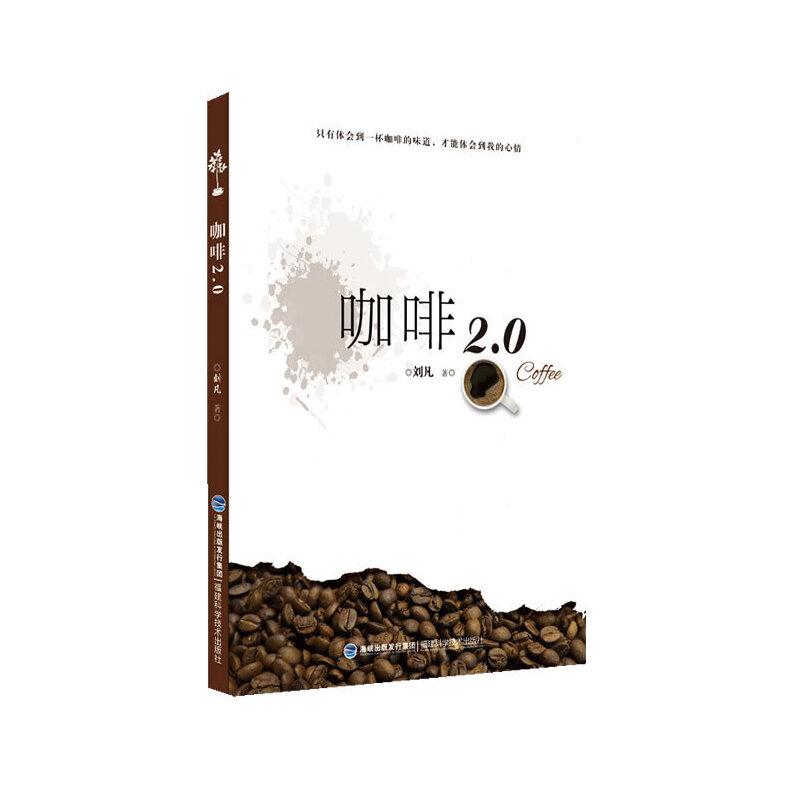 咖啡2.0