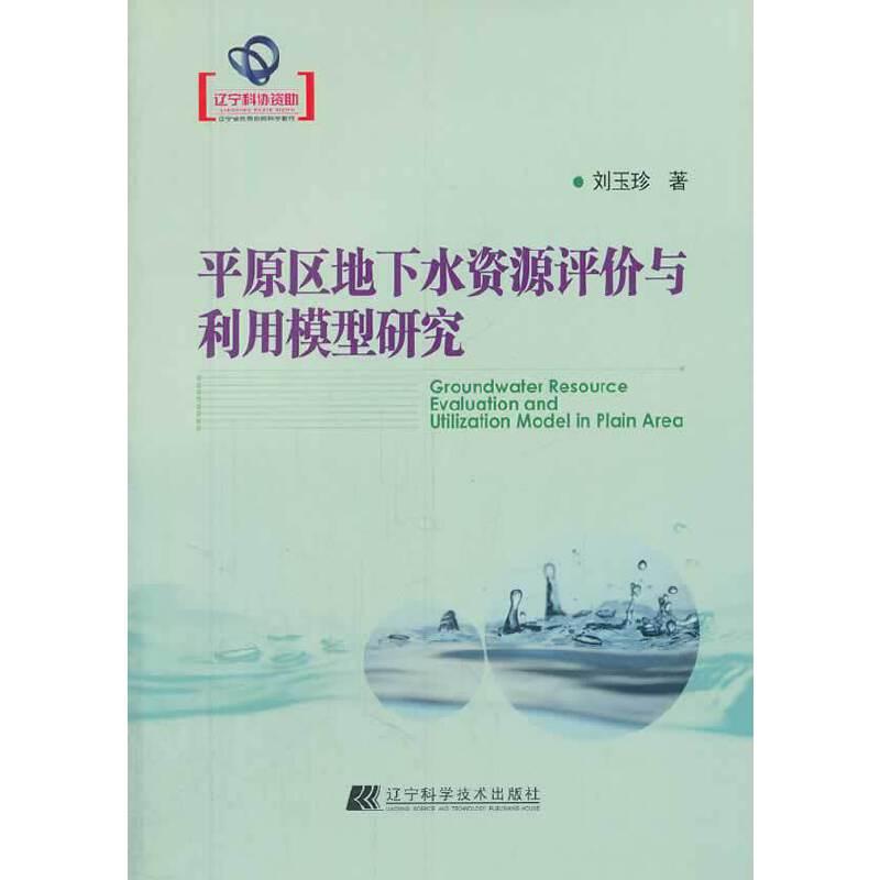 平原区地下水资源评价与利用模型研究(辽宁省优秀自然科学著作)