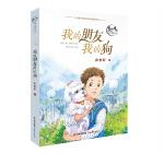 盛世中国 原创儿童文学大系 我的朋友我的狗