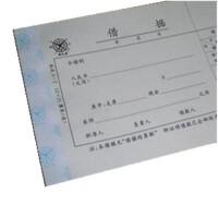 5本装 正品成文厚账簿 成文厚借据 借据 账本 凭证