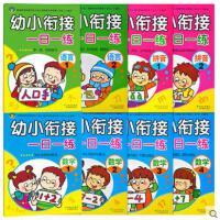 正版现货包邮 幼小衔接一日一练全套8册 大班幼升小一年级 幼小衔接一日一练拼音数学语言 5-6-7岁全套数学 学前儿童书籍