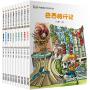 我喜欢的世界之旅(全10册)-埃及 、巴西 、法国 、韩国 、秘鲁 、缅甸 、土耳其 、希腊 、印度尼西亚 、英国旅行记 小学生三四五六年级课外阅读经典