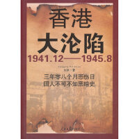【旧书二手九成新】香港大沦陷 刘深 9787511518316 人民日报出版社