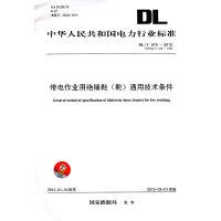 DL/T676―2012 带电作业用绝缘鞋(靴)通用技术条件(代替DL/T676―1999)