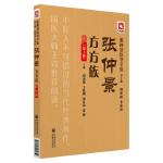 张仲景方方族(第3版)(张仲景医学全集)