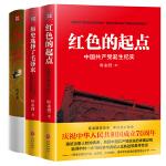 红色三部曲:红色的起点+历史选择了毛泽东+红船(纪念中华人民共和国成立70周年)团购电话4001066666转6