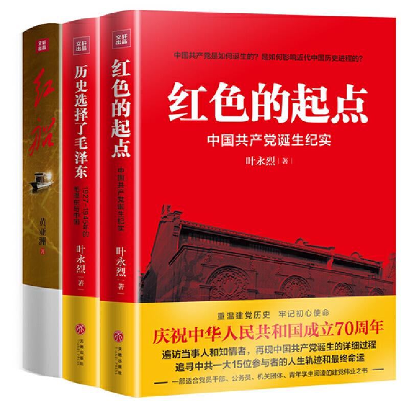 红色三部曲:红色的起点+历史选择了毛泽东+红船(纪念中华人民共和国成立70周年)团购电话4001066666转6 庆祝建国70周年!再现中国共产党诞生的详细过程!详解伟人*的艰辛崛起之路!