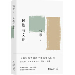 钱穆谈中国历史文化:民族与文化