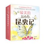 最美的法布尔昆虫记(全12册,2020版)
